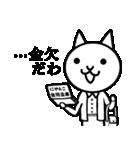 にゃんこ大戦争☆キモかわスタンプ2!(個別スタンプ:08)