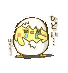 ぴよきち Ver.2(個別スタンプ:5)