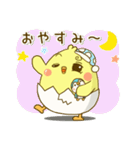 ぴよきち Ver.2(個別スタンプ:8)