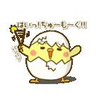 ぴよきち Ver.2(個別スタンプ:11)