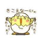 ぴよきち Ver.2(個別スタンプ:17)