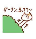 恋人達 ~ややテンション高め~(個別スタンプ:01)