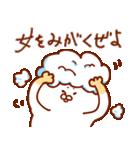 恋人達 ~ややテンション高め~(個別スタンプ:04)