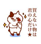 恋人達 ~ややテンション高め~(個別スタンプ:08)