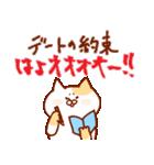 恋人達 ~ややテンション高め~(個別スタンプ:13)