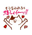 恋人達 ~ややテンション高め~(個別スタンプ:14)