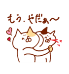 恋人達 ~ややテンション高め~(個別スタンプ:17)