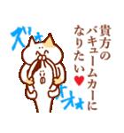 恋人達 ~ややテンション高め~(個別スタンプ:18)