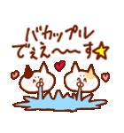 恋人達 ~ややテンション高め~(個別スタンプ:20)