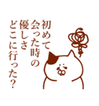 恋人達 ~ややテンション高め~(個別スタンプ:22)