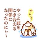 恋人達 ~ややテンション高め~(個別スタンプ:30)