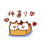 恋人達 ~ややテンション高め~(個別スタンプ:36)