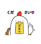 酉のチキン君 正月・年末年始用・2017(個別スタンプ:10)