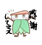 鱒寿司 マスの助スタンプ(個別スタンプ:09)