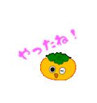 柿(かき) その3(個別スタンプ:33)