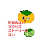 柿(かき) その3(個別スタンプ:34)
