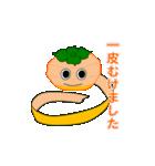 柿(かき) その3(個別スタンプ:38)