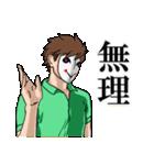 ポロシャツ仮面(個別スタンプ:2)