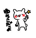 ゆうこちゃん専用名前スタンプ(個別スタンプ:01)