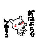 ゆうこちゃん専用名前スタンプ(個別スタンプ:03)