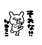 ゆうこちゃん専用名前スタンプ(個別スタンプ:07)
