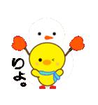 ひよこのぴよちゃんの冬(個別スタンプ:14)