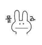 くむ / 韓国語(個別スタンプ:1)