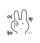 くむ / 韓国語(個別スタンプ:18)
