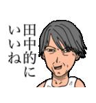 田中専用のダンディーな名前スタンプ(個別スタンプ:01)
