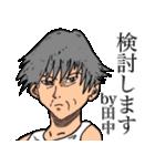 田中専用のダンディーな名前スタンプ(個別スタンプ:02)