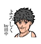 田中専用のダンディーな名前スタンプ(個別スタンプ:04)