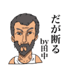 田中専用のダンディーな名前スタンプ(個別スタンプ:05)