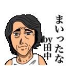 田中専用のダンディーな名前スタンプ(個別スタンプ:06)