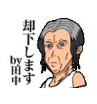 田中専用のダンディーな名前スタンプ(個別スタンプ:07)
