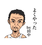 田中専用のダンディーな名前スタンプ(個別スタンプ:08)