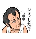 田中専用のダンディーな名前スタンプ(個別スタンプ:09)
