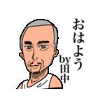 田中専用のダンディーな名前スタンプ(個別スタンプ:10)