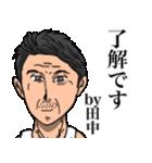 田中専用のダンディーな名前スタンプ(個別スタンプ:11)