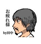田中専用のダンディーな名前スタンプ(個別スタンプ:12)