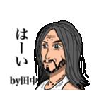 田中専用のダンディーな名前スタンプ(個別スタンプ:15)