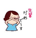 ○○先輩に送る用スタンプ(個別スタンプ:08)