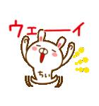 【ちぃ,ちい,ちー】ちゃんが使うスタンプ(個別スタンプ:11)