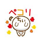 【ちぃ,ちい,ちー】ちゃんが使うスタンプ(個別スタンプ:15)