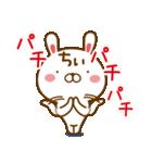 【ちぃ,ちい,ちー】ちゃんが使うスタンプ(個別スタンプ:19)