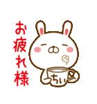 【ちぃ,ちい,ちー】ちゃんが使うスタンプ(個別スタンプ:24)