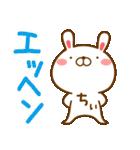 【ちぃ,ちい,ちー】ちゃんが使うスタンプ(個別スタンプ:32)