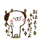 ☆かず☆さんのお名前スタンプ(個別スタンプ:01)