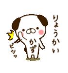 ☆かず☆さんのお名前スタンプ(個別スタンプ:09)