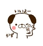 ☆かず☆さんのお名前スタンプ(個別スタンプ:12)