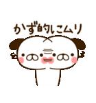 ☆かず☆さんのお名前スタンプ(個別スタンプ:13)